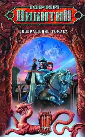 Никитин - Башня-2 - скачать из библиотеки . 30.10. 2005, Трое из леса…